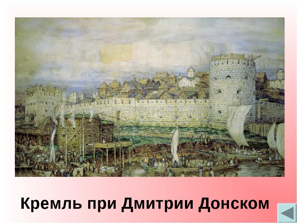 Кремль при Дмитрии Донском