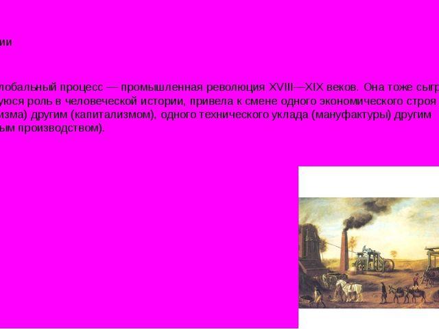 революции Второй глобальный процесс — промышленная революция XVIII—XIX веков....