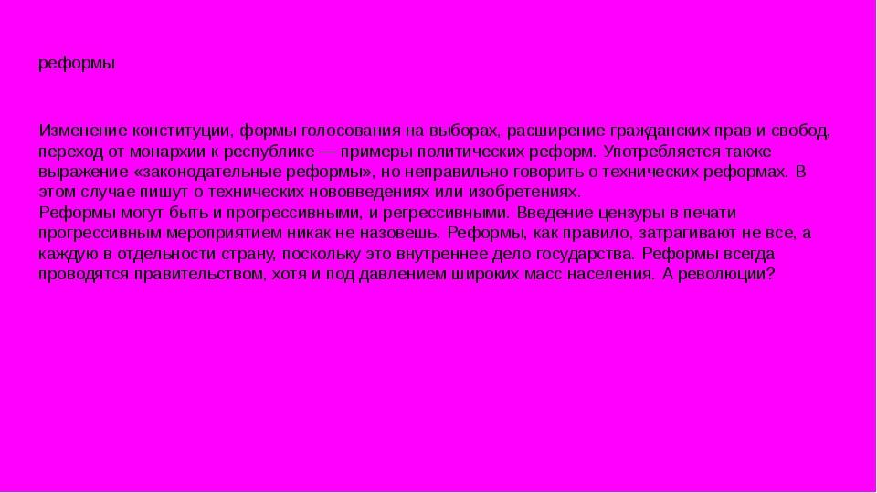 реформы Изменение конституции, формы голосования на выборах, расширение гражд...