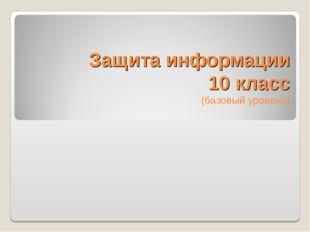 Защита информации 10 класс (базовый уровень)