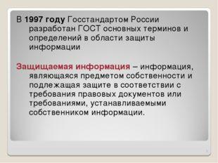 * В 1997 году Госстандартом России разработан ГОСТ основных терминов и опреде