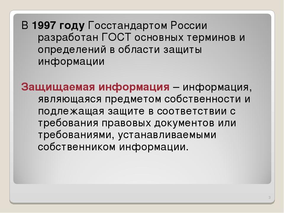 * В 1997 году Госстандартом России разработан ГОСТ основных терминов и опреде...