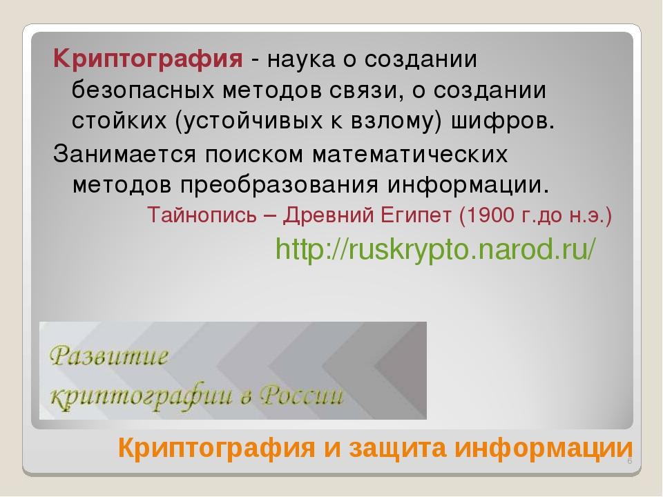 * Криптография - наука о создании безопасных методов связи, о создании стойки...