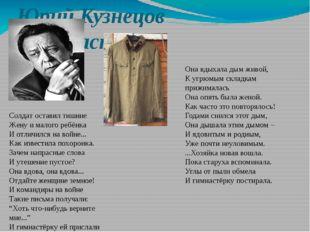 """Юрий Кузнецов """"Гимнастерка"""" Солдат оставил тишине Жену и малого ребёнка И отл"""