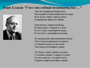 """Иван Елагин """"Уже последний пехотинец пал…"""" Уже последний пехотинец пал, После"""