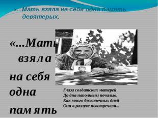 «...Мать взяла на себя одна память девятерых. «...Мать взяла на себя одна пам