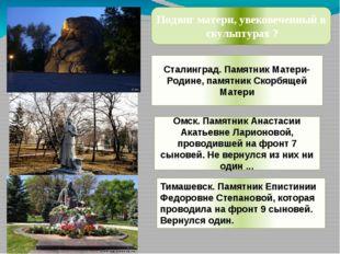 Подвиг матери, увековеченный в скульптурах ? Сталинград. Памятник Матери-Роди