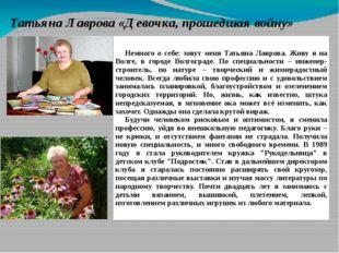 Татьяна Лаврова «Девочка, прошедшая войну» Немного о себе: зовут меня Татьян