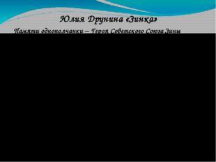 Памяти однополчанки – Героя Советского Союза Зины Самсоновой Юлия Друнина «Зи
