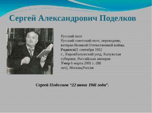 Сергей Александрович Поделков Русский поэт Русский советский поэт, переводчик