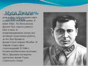 Муса Джалиль (1906-1944) - татарский поэт. В 1-ый же день войны добровольцем