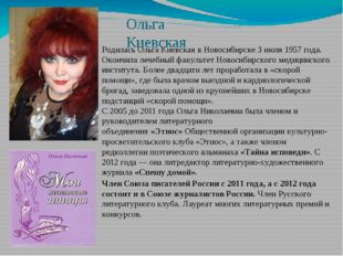 Ольга Киевская Родилась Ольга Киевская в Новосибирске 3 июля 1957 года. Оконч