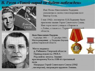 В. Гусев «Такой народ не будет побежден» Имя Якова Николаевича Падерина увеко