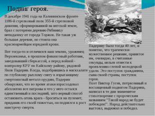 Подвиг героя. В декабре 1941 года на Калининском фронте 1186-й стрелковый пол