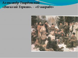 Александр Твардовский «Василий Теркин». - «О награде»