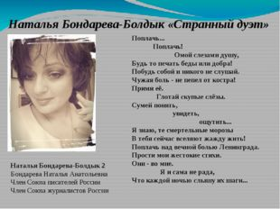 Наталья Бондарева-Болдык «Странный дуэт» Наталья Бондарева-Болдык 2 Бондарева