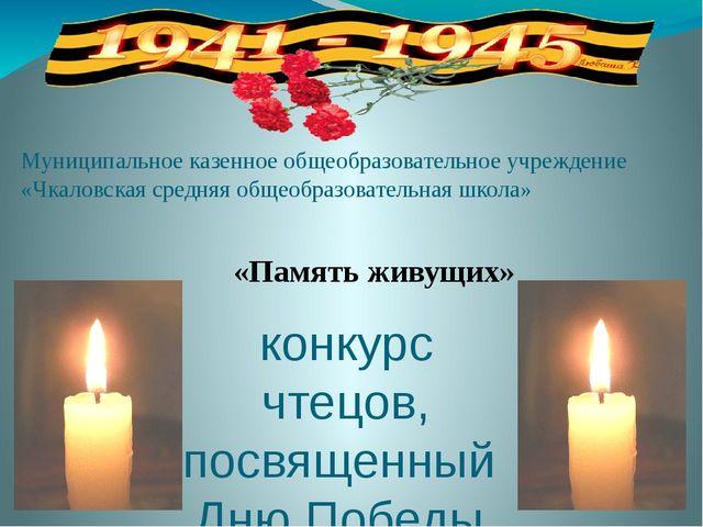 Муниципальное казенное общеобразовательное учреждение «Чкаловская средняя общ...