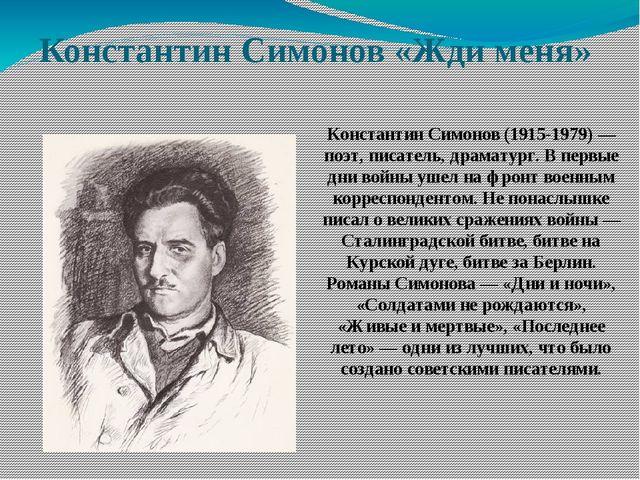 Константин Симонов «Жди меня» Константин Симонов (1915-1979)— поэт, писатель...