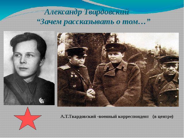 """Александр Твардовский """"Зачем рассказывать о том…"""" А.Т.Твардовский -военный к..."""