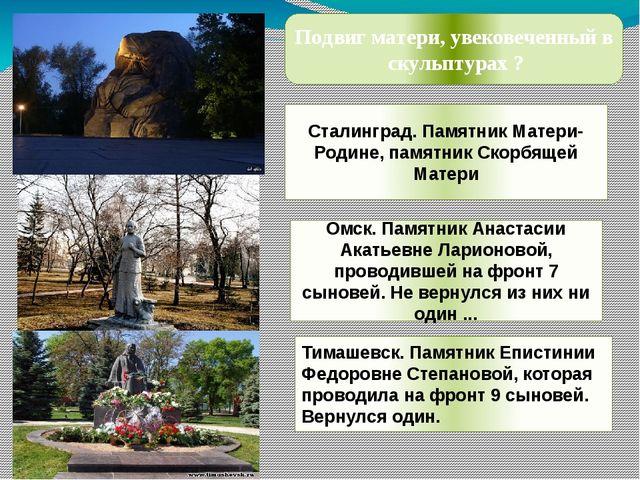 Подвиг матери, увековеченный в скульптурах ? Сталинград. Памятник Матери-Роди...