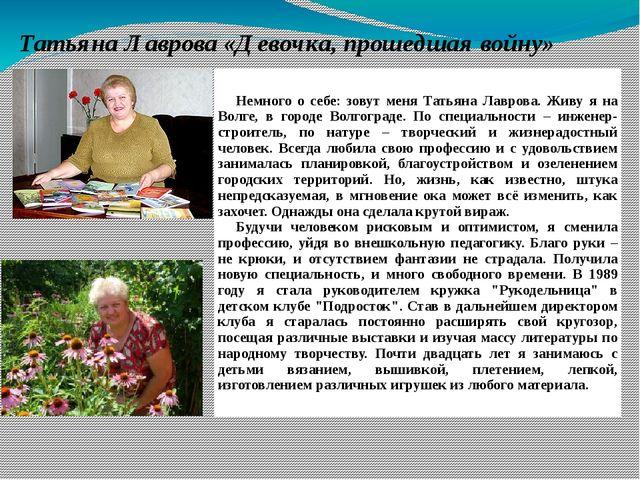 Татьяна Лаврова «Девочка, прошедшая войну» Немного о себе: зовут меня Татьян...