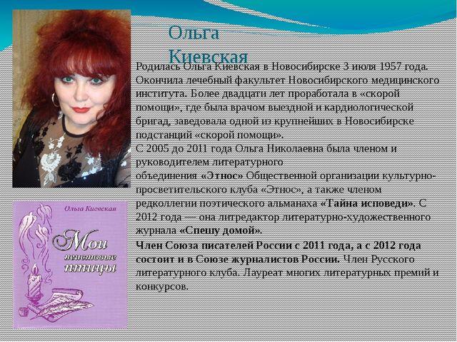 Ольга Киевская Родилась Ольга Киевская в Новосибирске 3 июля 1957 года. Оконч...