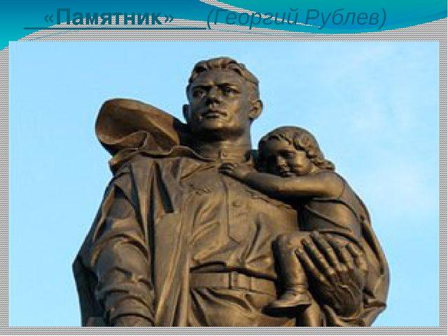 «Памятник» (Георгий Рублев)