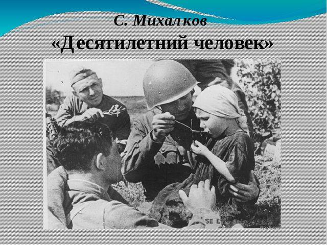 С. Михалков «Десятилетний человек»