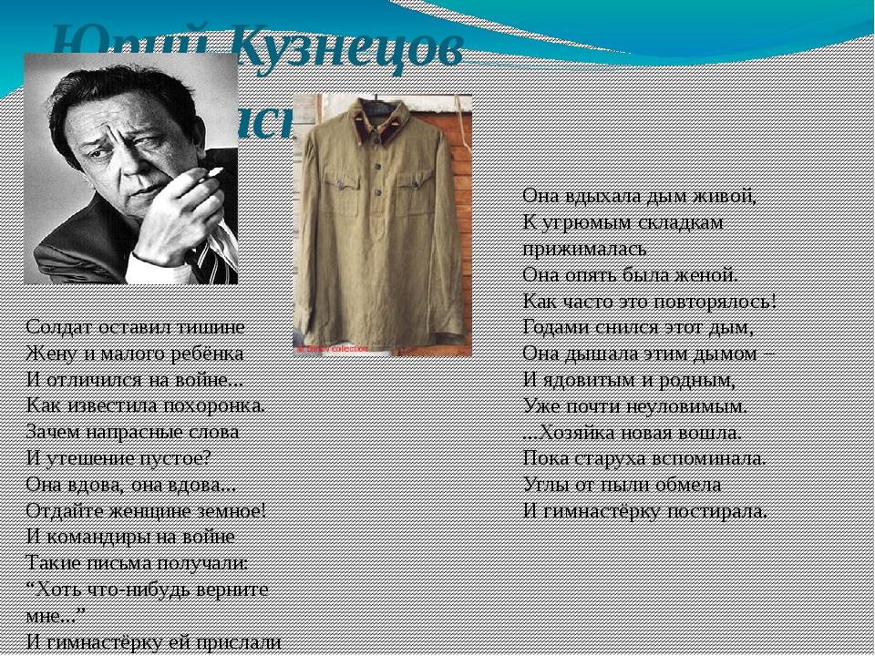 """Юрий Кузнецов """"Гимнастерка"""" Солдат оставил тишине Жену и малого ребёнка И отл..."""