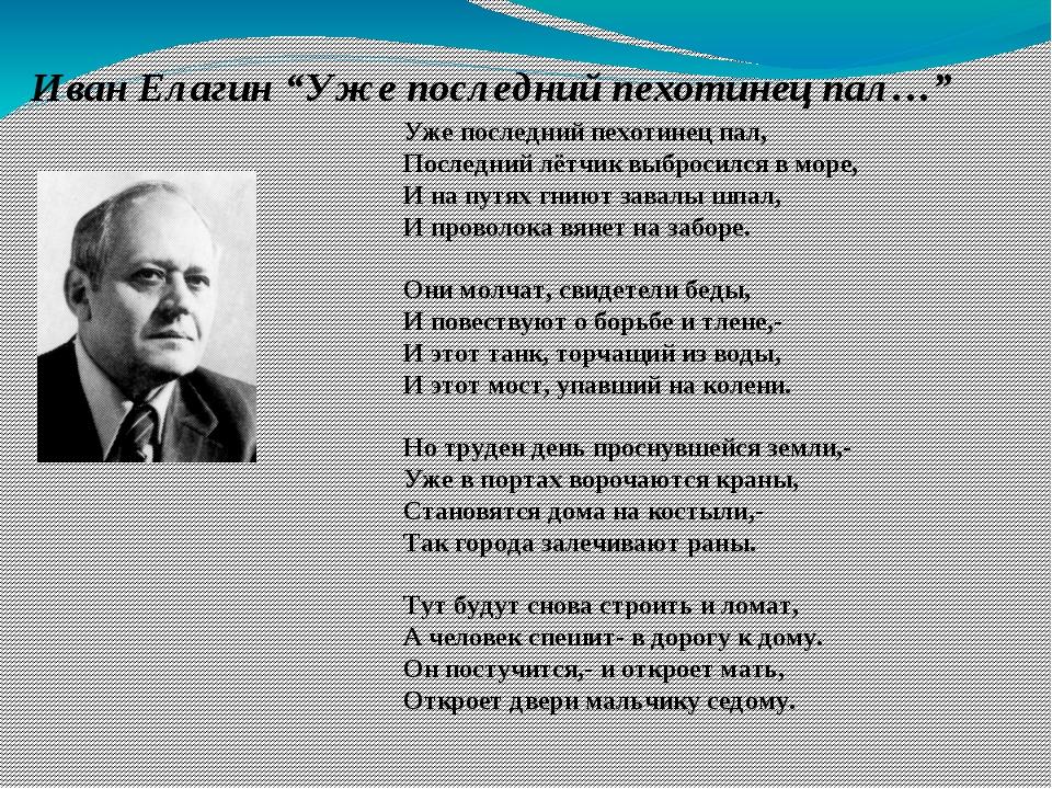 """Иван Елагин """"Уже последний пехотинец пал…"""" Уже последний пехотинец пал, После..."""