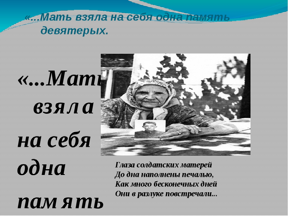 «...Мать взяла на себя одна память девятерых. «...Мать взяла на себя одна пам...