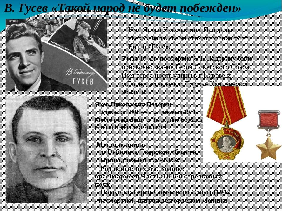 В. Гусев «Такой народ не будет побежден» Имя Якова Николаевича Падерина увеко...