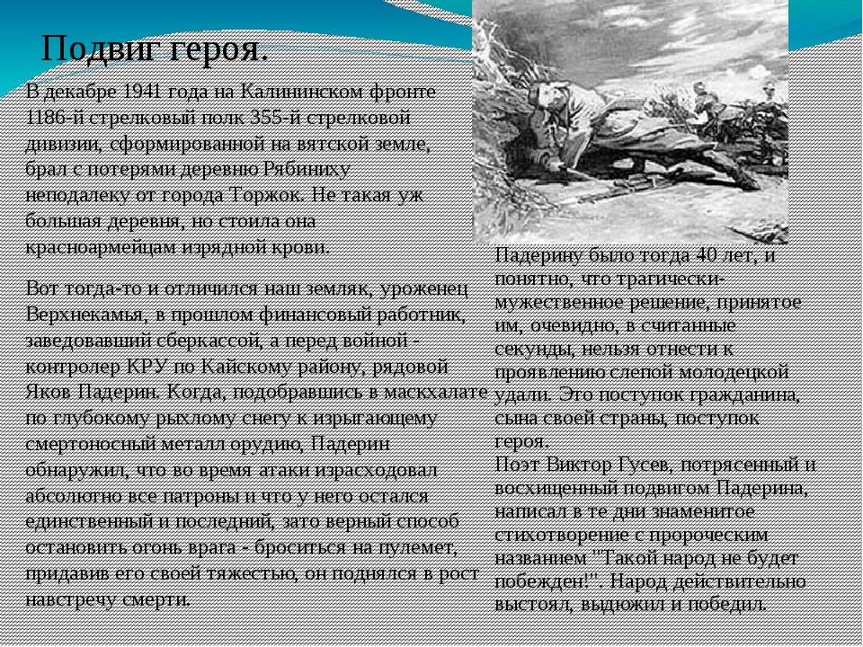 Подвиг героя. В декабре 1941 года на Калининском фронте 1186-й стрелковый пол...