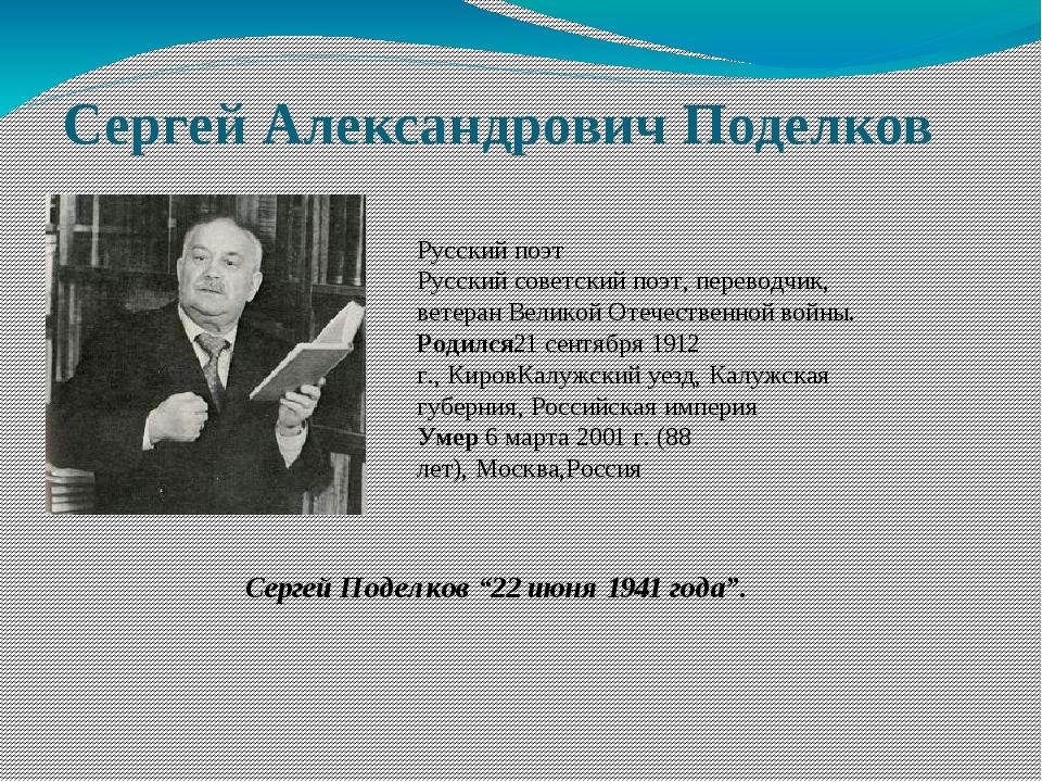 Сергей Александрович Поделков Русский поэт Русский советский поэт, переводчик...