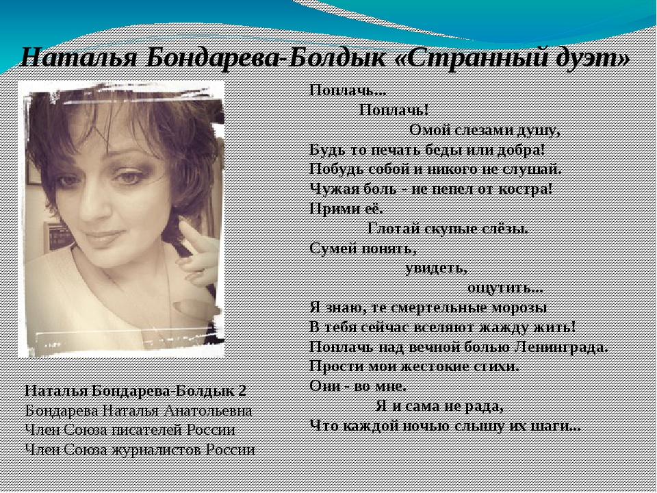 Наталья Бондарева-Болдык «Странный дуэт» Наталья Бондарева-Болдык 2 Бондарева...