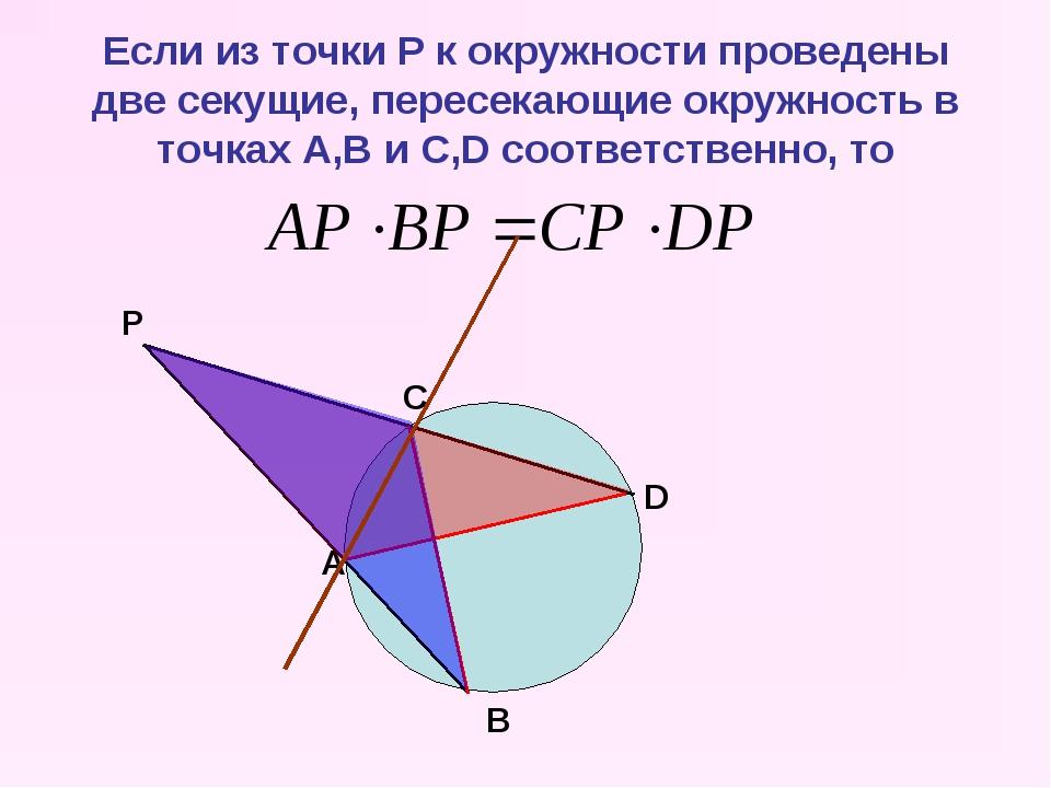 Если из точки Р к окружности проведены две секущие, пересекающие окружность в...