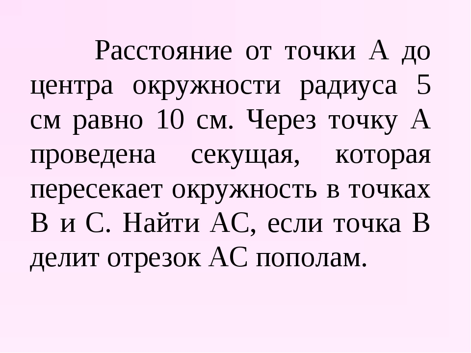 Расстояние от точки А до центра окружности радиуса 5 см равно 10 см. Через т...