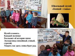 Музей и память. Каждый экспонат Расскажет об истории эпохи. Экскурсовод сп
