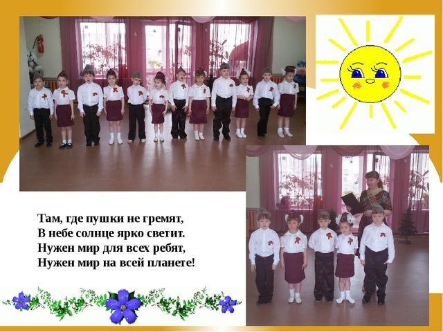 Там, где пушки не гремят, В небе солнце ярко светит. Нужен мир для всех ребя...
