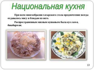При всем многообразии татарского стола предпочтение всегда отдавалось мясу