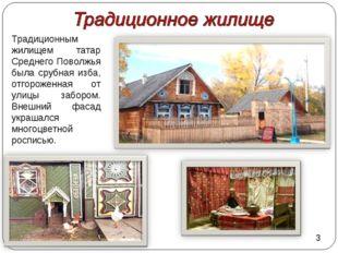 Традиционным жилищем татар Среднего Поволжья была срубная изба, отгороженная