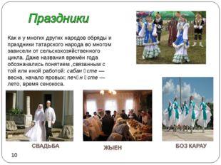 Как и у многих других народов обряды и праздники татарского народа во многом