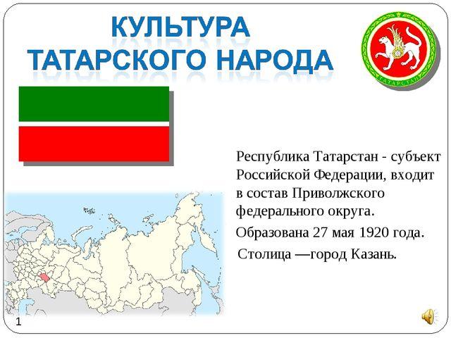 Республика Татарстан - субъект Российской Федерации, входит в состав Приволж...