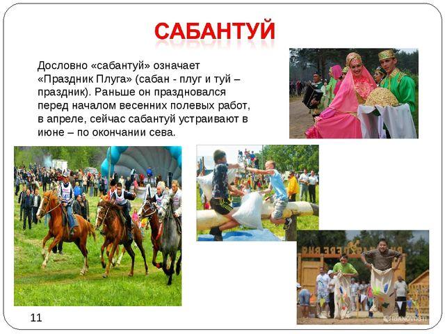 Дословно «сабантуй» означает «Праздник Плуга» (сабан - плуг и туй – праздник)...