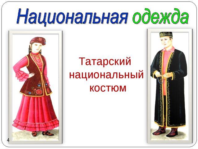 Татарский национальный костюм 4