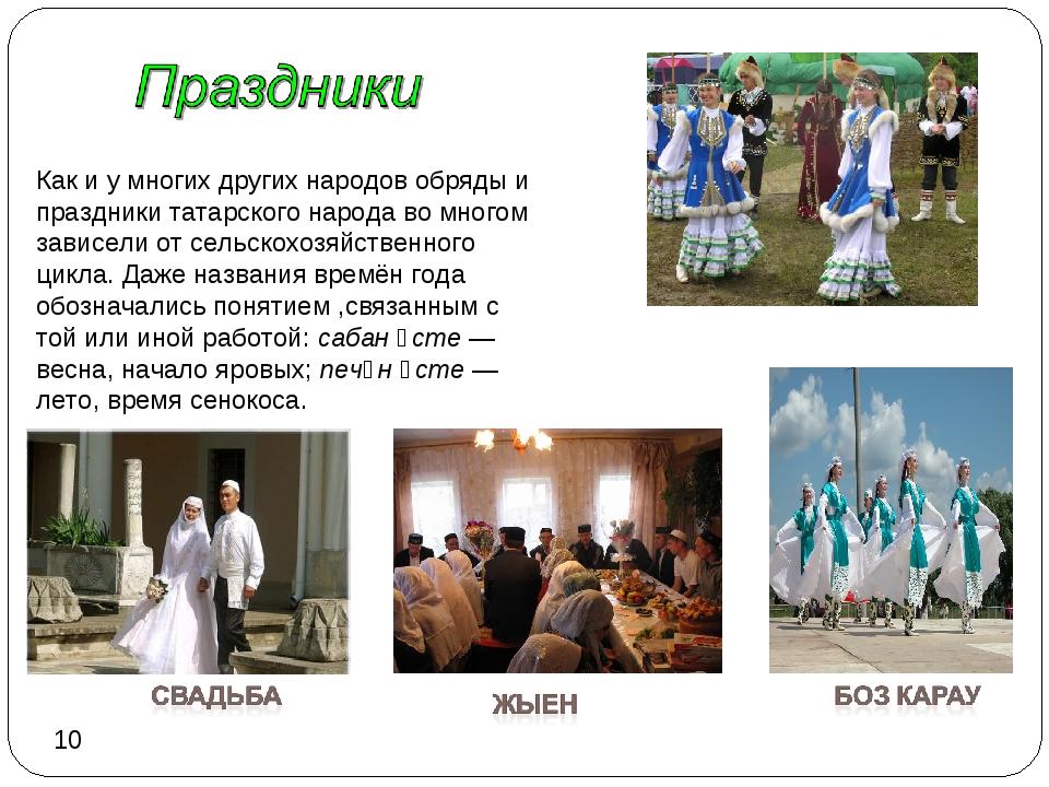Как и у многих других народов обряды и праздники татарского народа во многом...