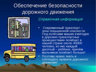 Обеспечение безопасности дорожного движения Справочная информация Современный
