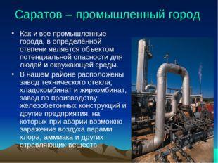 Саратов – промышленный город Как и все промышленные города, в определённой ст