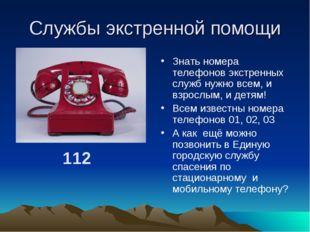 Службы экстренной помощи Знать номера телефонов экстренных служб нужно всем,