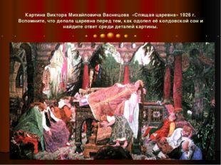 Картина Виктора Михайловича Васнецова «Спящая царевна» 1926 г. Вспомните, что